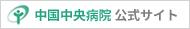 中国中央病院オフィシャルサイト