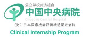 中国中央病院 研修医募集サイト