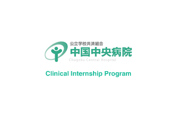中国中央病院 Clinical Internship Program