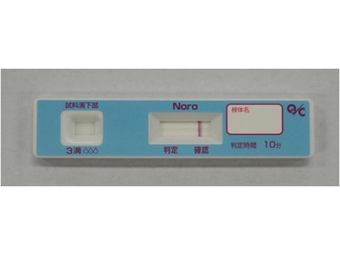 写真4.ノロウイルス迅速検査試薬