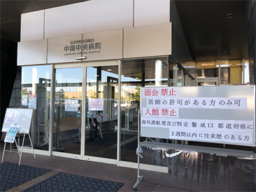 新型コロナウィルス感染拡大防止のため、現在当院では面会禁止・入館禁止としております。
