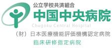 公立学校共済組合 中国中央病院