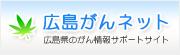 広島がんネット