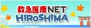救急医療 Net HIROSHIMA